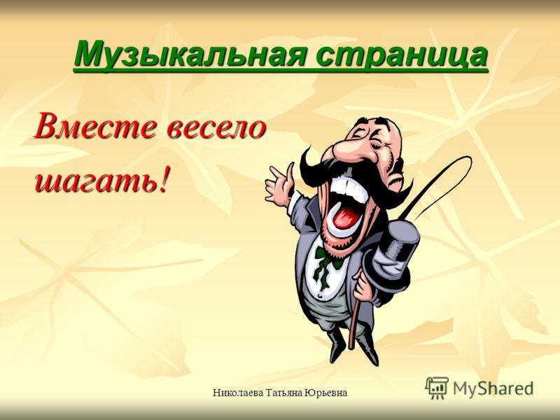 Николаева Татьяна Юрьевна Музыкальная страница Вместе весело шагать!
