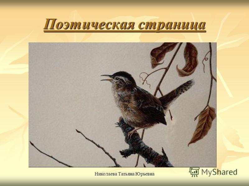 Николаева Татьяна Юрьевна Поэтическая страница
