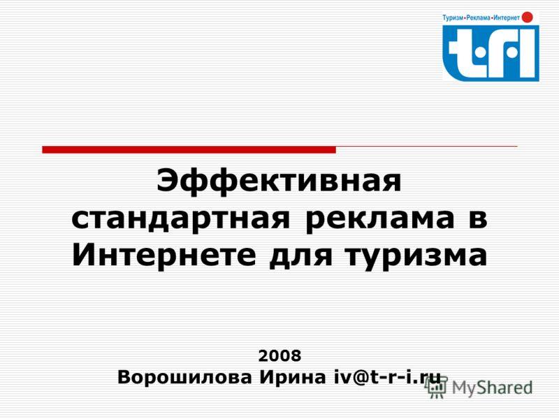 Эффективная стандартная реклама в Интернете для туризма 2008 Ворошилова Ирина iv@t-r-i.ru