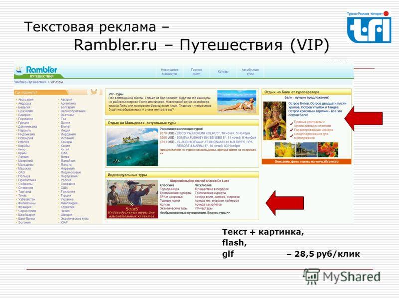 Текст + картинка, flash, gif – 28,5 руб/клик Текстовая реклама – Rambler.ru – Путешествия (VIP)