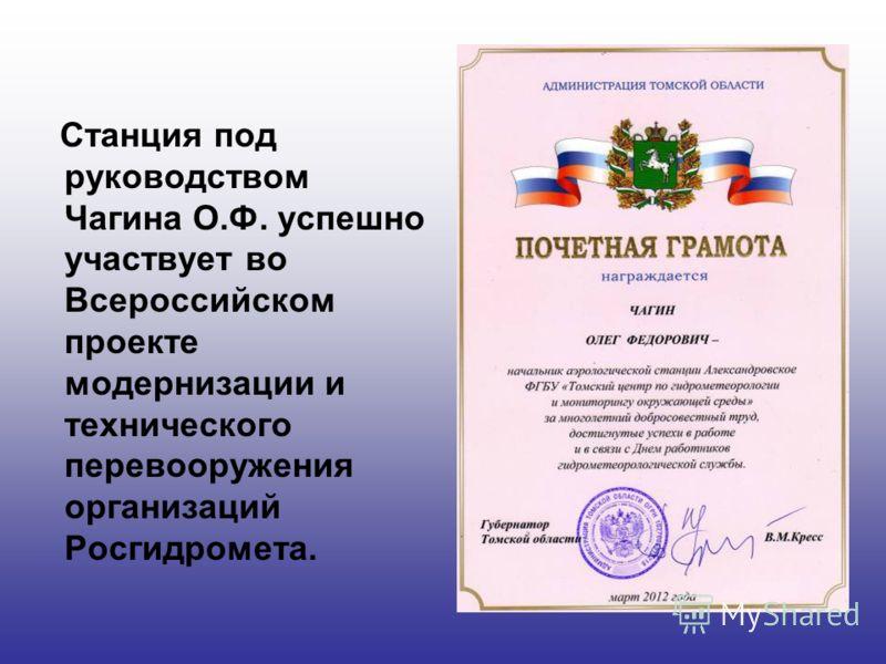Станция под руководством Чагина О.Ф. успешно участвует во Всероссийском проекте модернизации и технического перевооружения организаций Росгидромета.