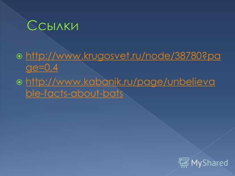 http://www.krugosvet.ru/node/38780?pa ge=0,4 http://www.krugosvet.ru/node/38780?pa ge=0,4 http://www.kabanik.ru/page/unbelieva ble-facts-about-bats http://www.kabanik.ru/page/unbelieva ble-facts-about-bats