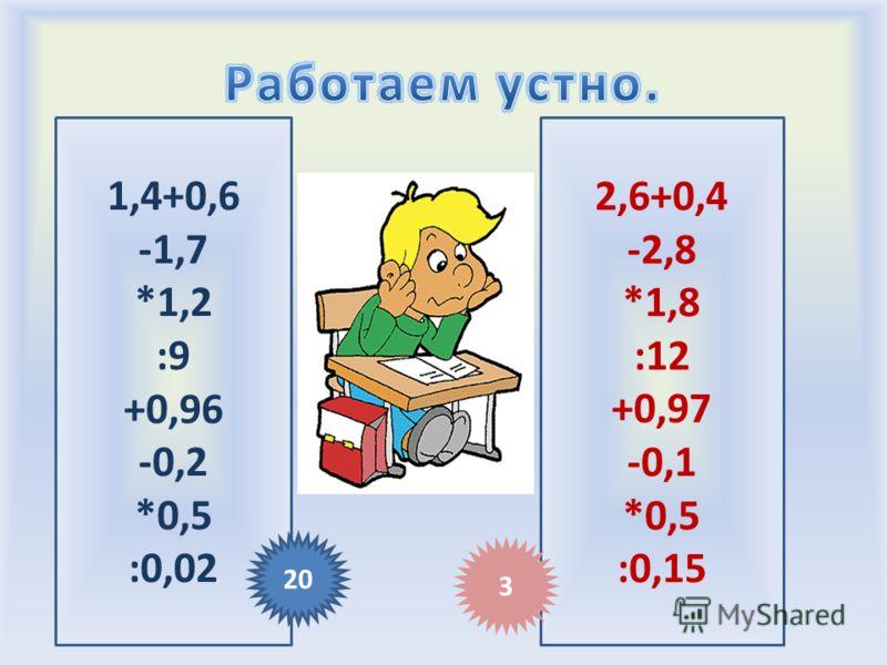 1,4+0,6 -1,7 *1,2 :9 +0,96 -0,2 *0,5 :0,02 2,6+0,4 -2,8 *1,8 :12 +0,97 -0,1 *0,5 :0,15 20 3