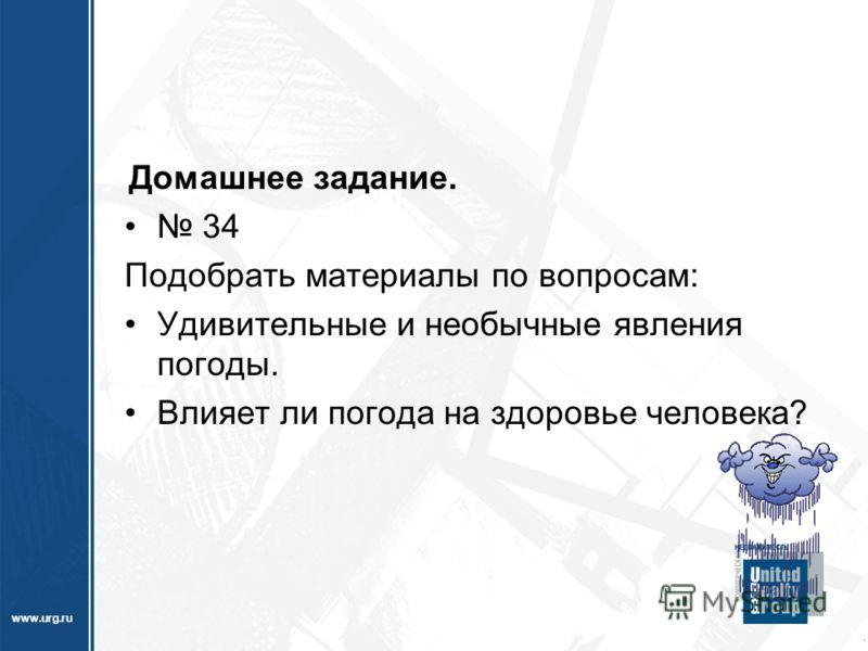 www.urg.ru Домашнее задание. 34 Подобрать материалы по вопросам: Удивительные и необычные явления погоды. Влияет ли погода на здоровье человека?