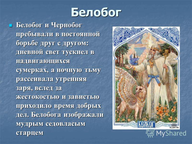 """Презентация на тему: """"Боги древних славян."""". Скачать ... скотий"""