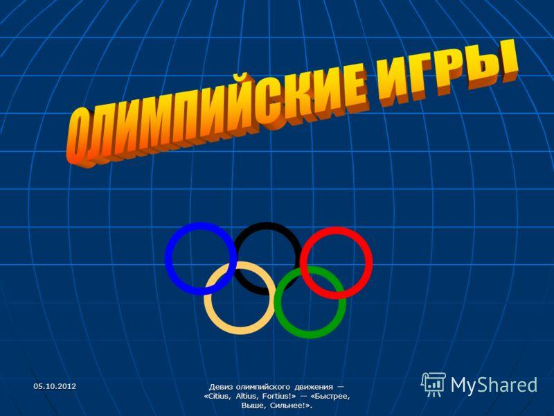 28.07.2012 Девиз олимпийского движения «Citius, Altius, Fortius!» «Быстрее,Выше, Сильнее!».