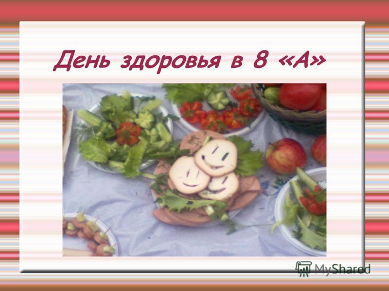 День здоровья в 8 «А»