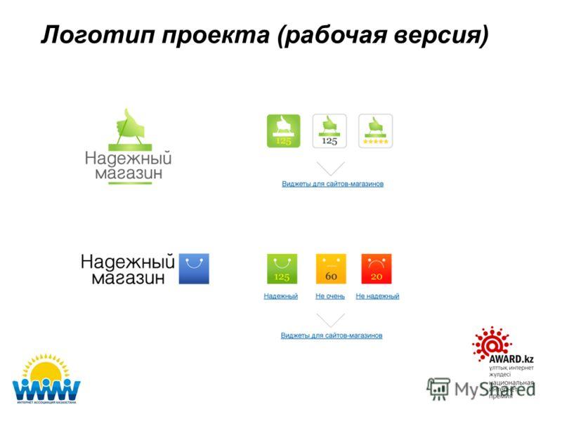 Логотип проекта (рабочая версия)