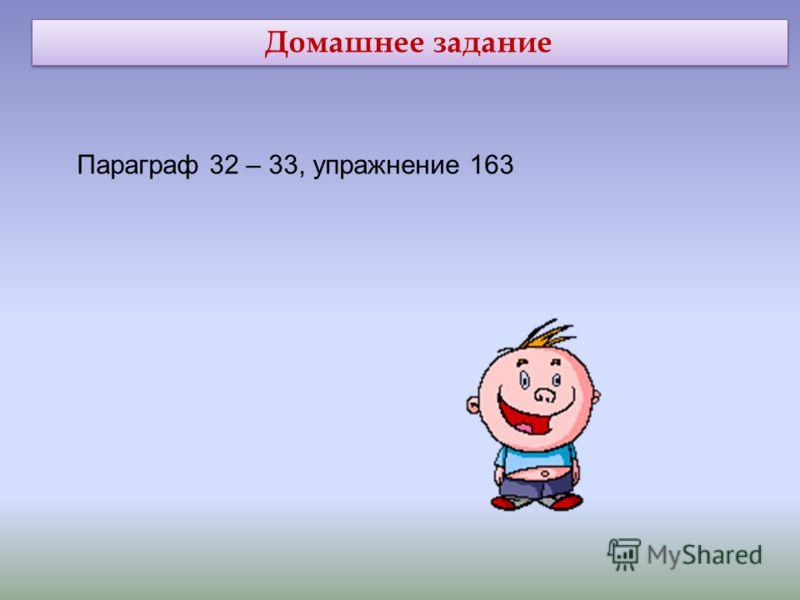 Домашнее задание Параграф 32 – 33, упражнение 163