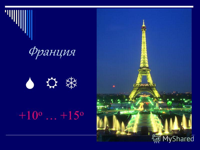 Франция +10 о … +15 о