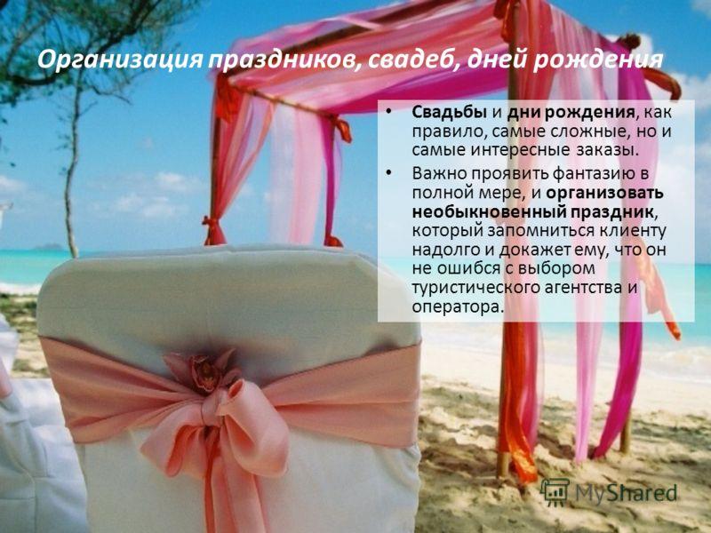 Организация праздников, свадеб, дней рождения Свадьбы и дни рождения, как правило, самые сложные, но и самые интересные заказы. Важно проявить фантазию в полной мере, и организовать необыкновенный праздник, который запомниться клиенту надолго и докаж
