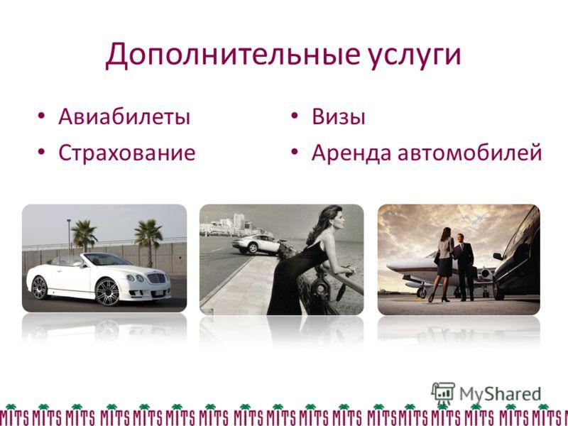 Дополнительные услуги Авиабилеты Страхование Визы Аренда автомобилей