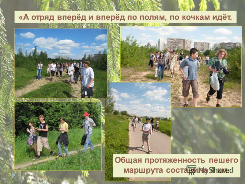 «А отряд вперёд и вперёд по полям, по кочкам идёт...» Общая протяженность пешего маршрута составила 4 км.