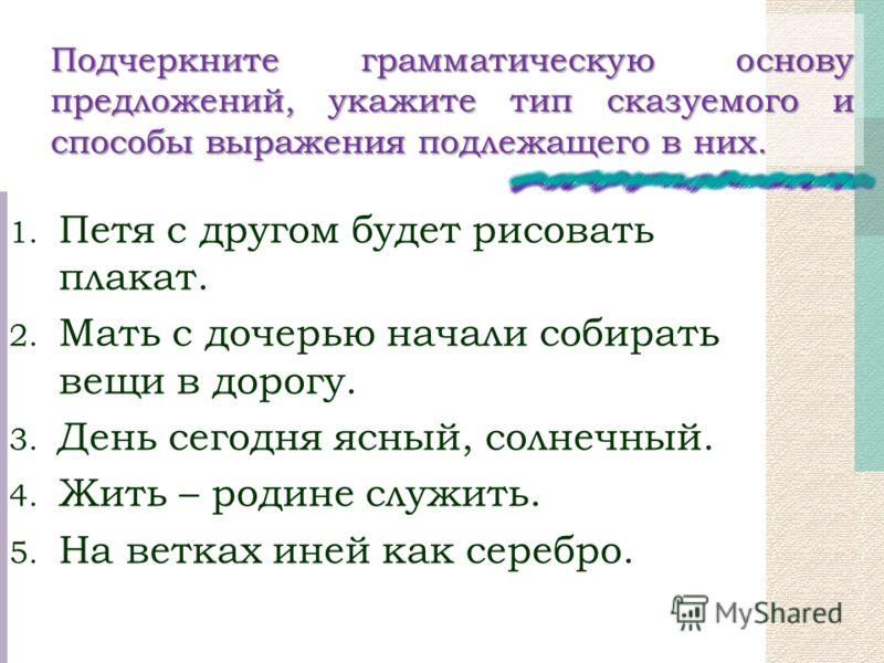 Виды обстоятельств урок русского