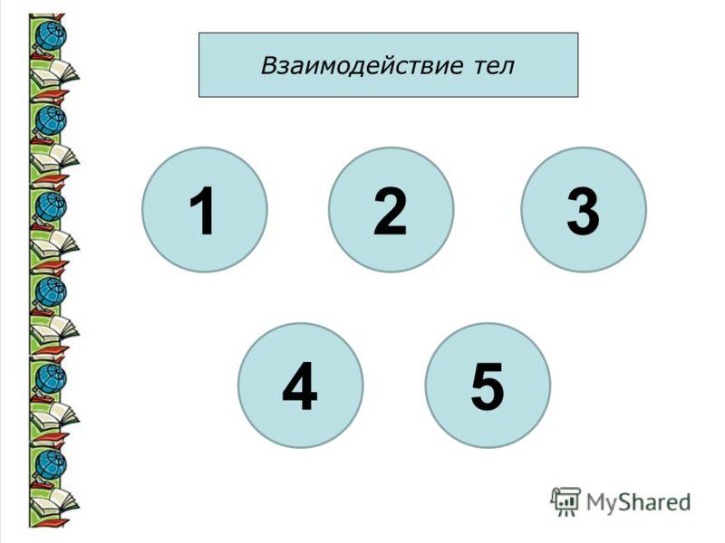 Взаимодействие тел 123 45