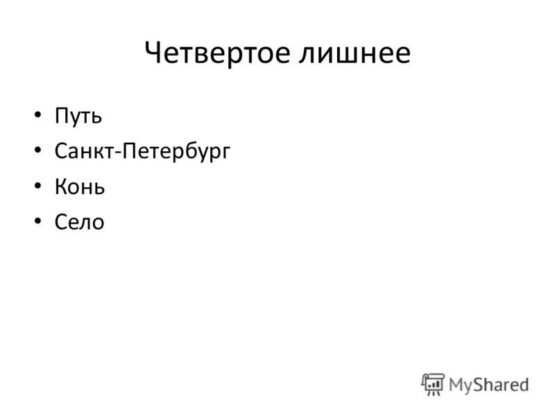 Четвертое лишнее Путь Санкт-Петербург Конь Село