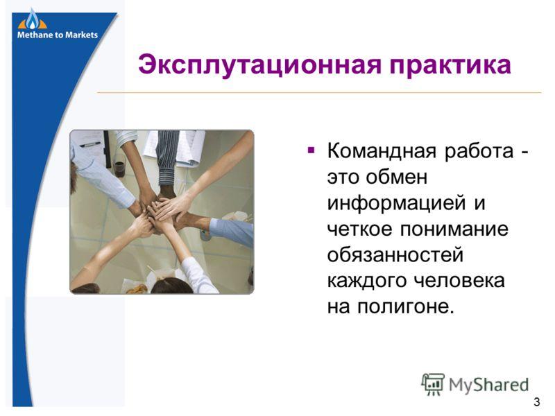 3 Командная работа - это обмен информацией и четкое понимание обязанностей каждого человека на полигоне.