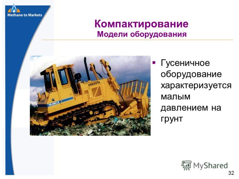 32 Компактирование Модели оборудования Гусеничное оборудование характеризуется малым давлением на грунт
