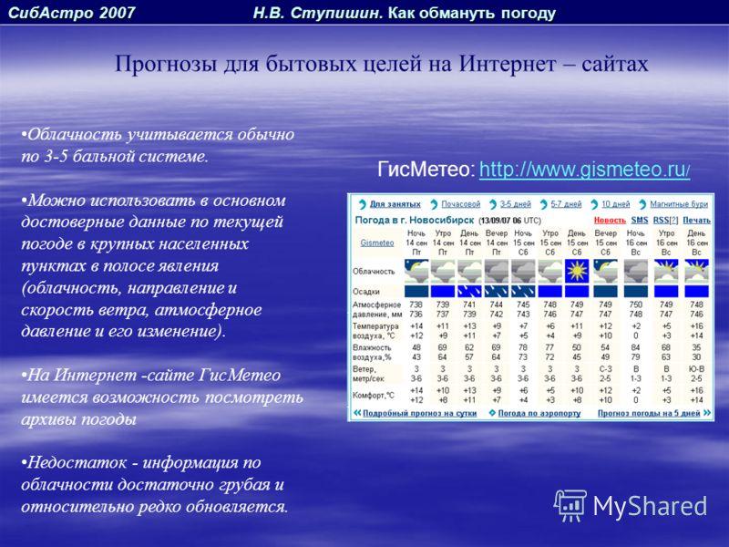 СибАстро 2007 Н.В. Ступишин. Как обмануть погоду Прогнозы для бытовых целей на Интернет – сайтах Облачность учитывается обычно по 3-5 бальной системе. Можно использовать в основном достоверные данные по текущей погоде в крупных населенных пунктах в п