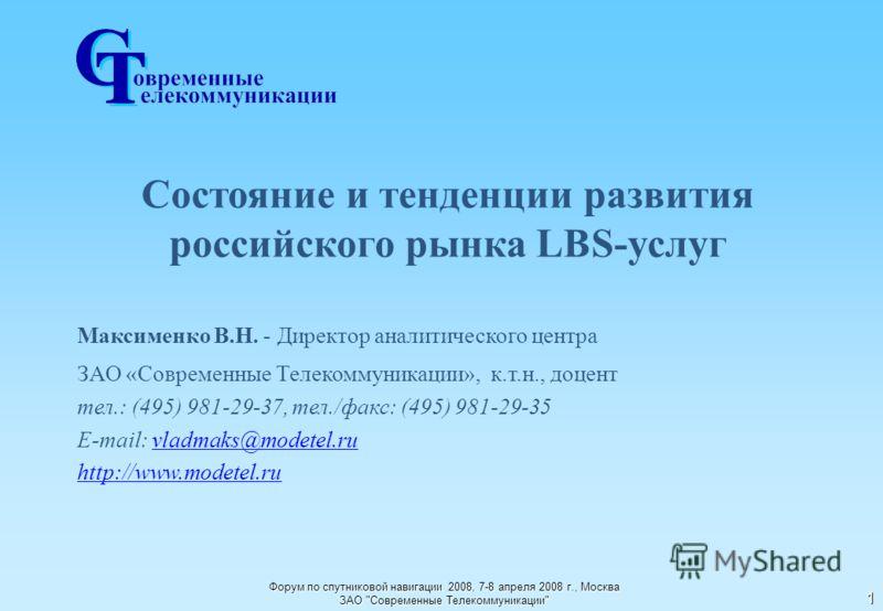 Форум по спутниковой навигации 2008, 7-8 апреля 2008 г., Москва ЗАО