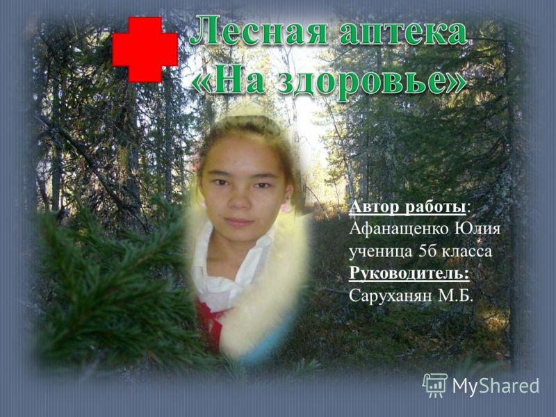 Автор работы: Афанащенко Юлия ученица 5б класса Руководитель: Саруханян М.Б.