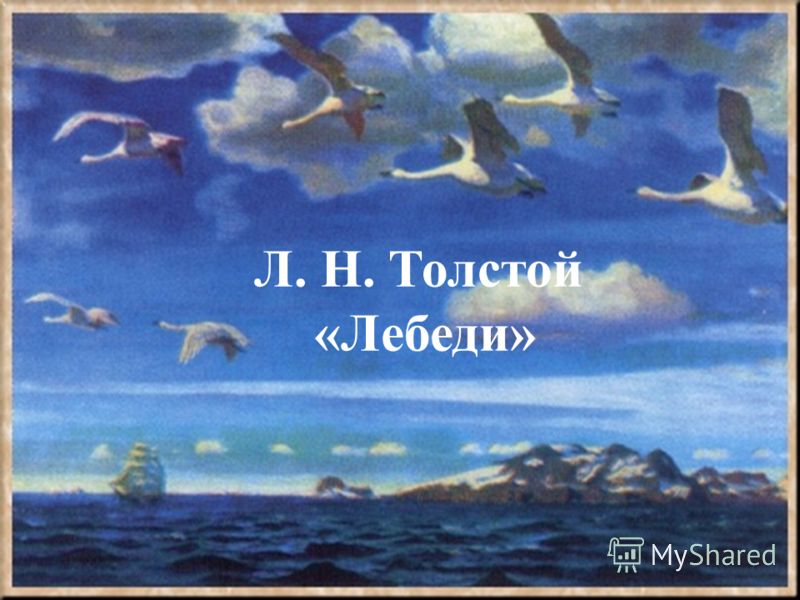 Л. Н. Толстой «Лебеди»