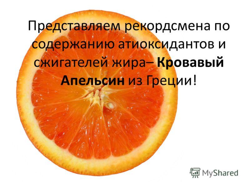 Представляем рекордсмена по содержанию атиоксидантов и сжигателей жира– Кровавый Апельсин из Греции!