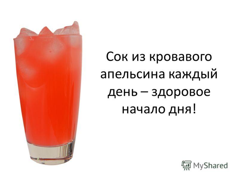 Сок из кровавого апельсина каждый день – здоровое начало дня!