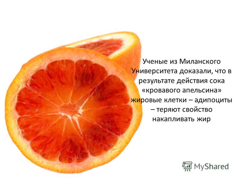 Ученые из Миланского Университета доказали, что в результате действия сока «кровавого апельсина» жировые клетки – адипоциты – теряют свойство накапливать жир