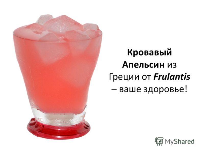 Кровавый Апельсин из Греции от Frulantis – ваше здоровье!