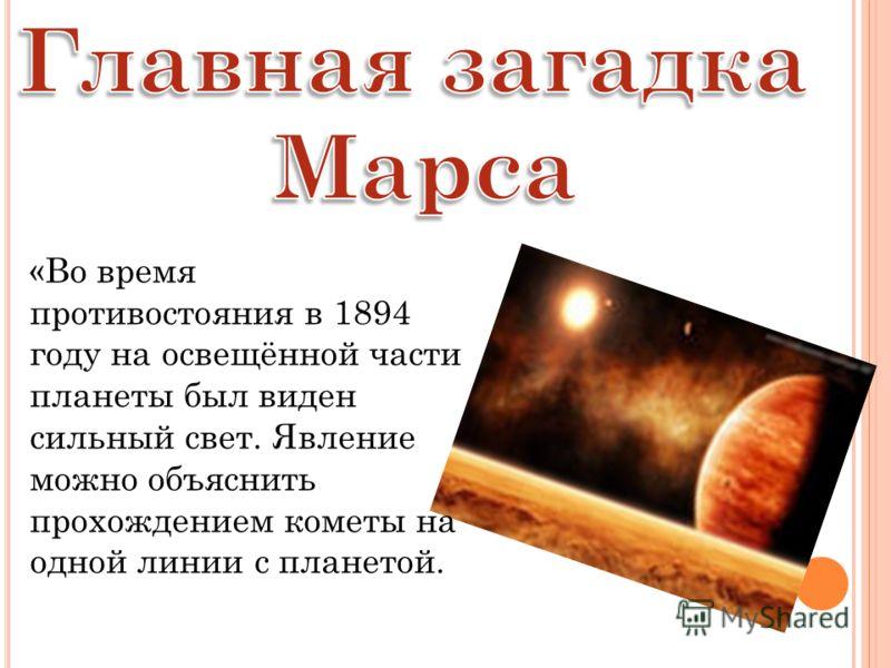 «Во время противостояния в 1894 году на освещённой части планеты был виден сильный свет. Явление можно объяснить прохождением кометы на одной линии с планетой.