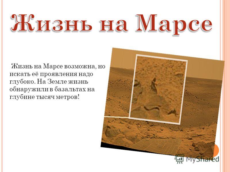 Жизнь на Марсе возможна, но искать её проявления надо глубоко. На Земле жизнь обнаружили в базальтах на глубине тысяч метров!