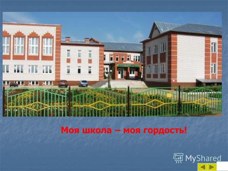16 Моя школа – моя гордость!
