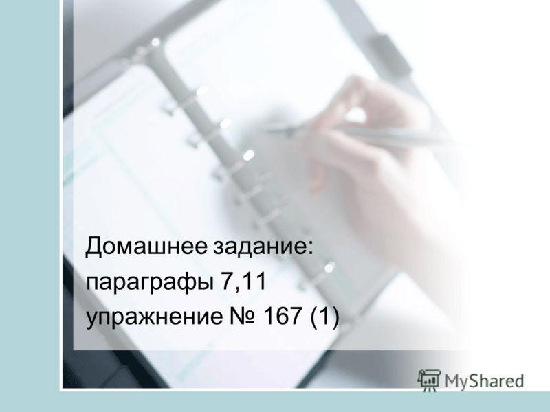 Домашнее задание: параграфы 7,11 упражнение 167 (1)