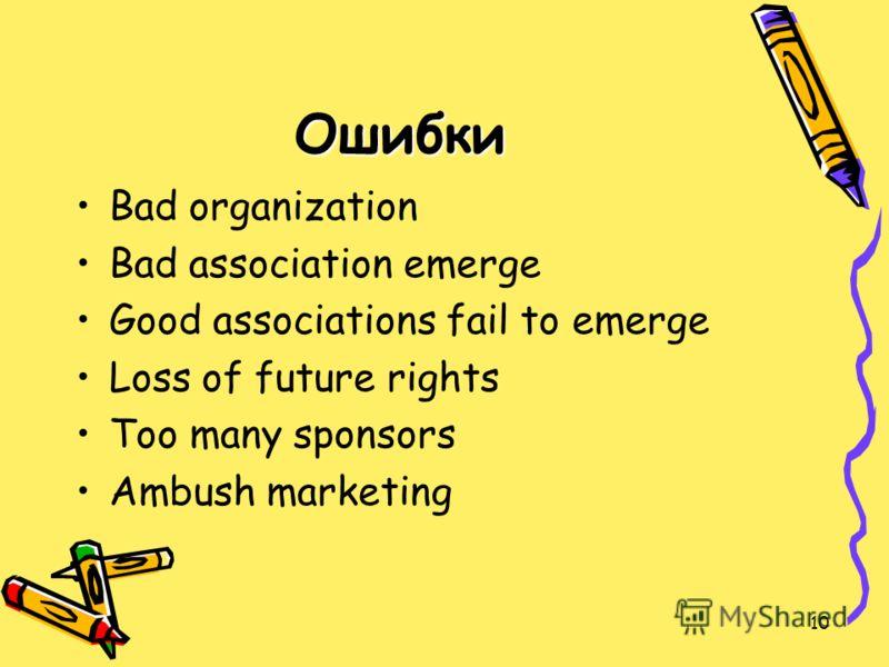 10 Ошибки Bad organization Bad association emerge Good associations fail to emerge Loss of future rights Too many sponsors Ambush marketing