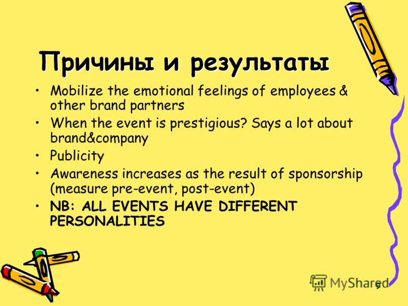 9 Причины и результаты Mobilize the emotional feelings of employees & other brand partners When the event is prestigious? Says a lot about brand&company Publicity Awareness increases as the result of sponsorship (measure pre-event, post-event) NB: AL