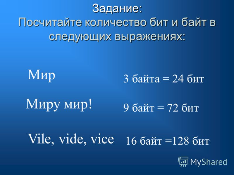 Единицы измеренияколичества информации 8 бит = 1 байт 1 Кбайт = 2 10 байт = 1024 байт 1 Мбайт = 2 10 Кбайт = 1024 2 байт = 1 048 576 байт 1 Гбайт = 2 10 Мбайт = 1024 3 байт 1 млрд. байт