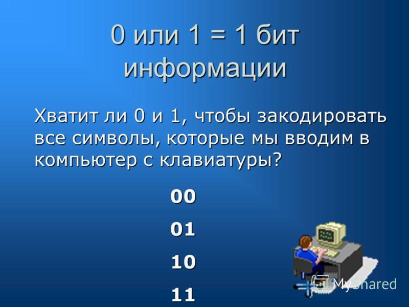 Компьютер работает от электрическойсети в которой может быть реализованасистема, основанная на 2-х состояниях: Есть ток – нет тока Есть напряжение – нет напряжения На этом и базируется работа ЦП 0 – нет тока, «ложь» 1 – есть ток, «истина»
