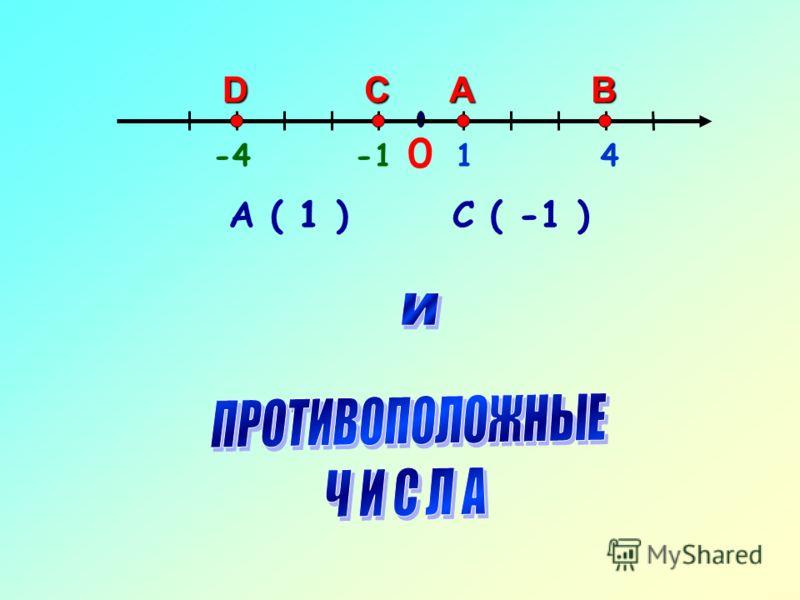 0 14-4 AВСD