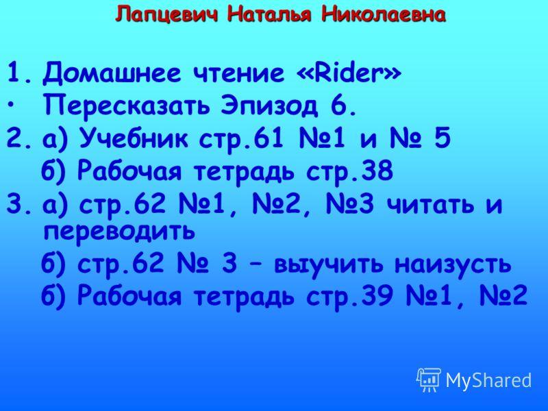 Обществознание 1.Пункт 14 – 15 – знать 2.В тетради: Стр.153 «Практикум» Стр.163 «В классе и дома» вопрос 6