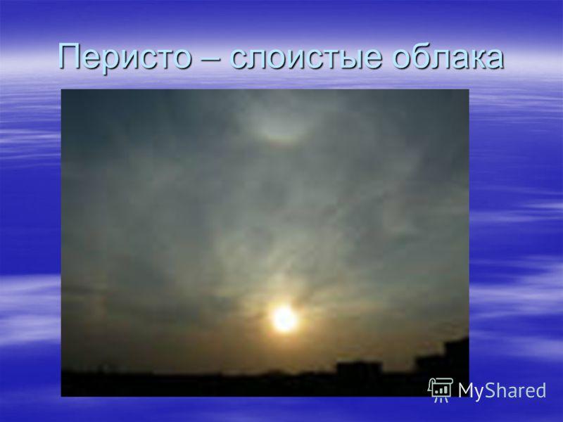 Перисто – слоистые облака