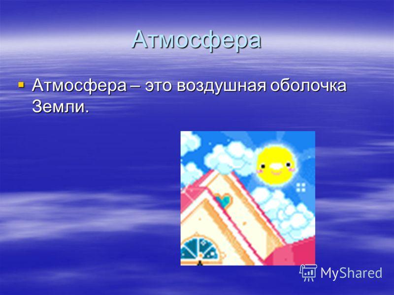 Атмосфера Атмосфера – это воздушная оболочкаЗемли.