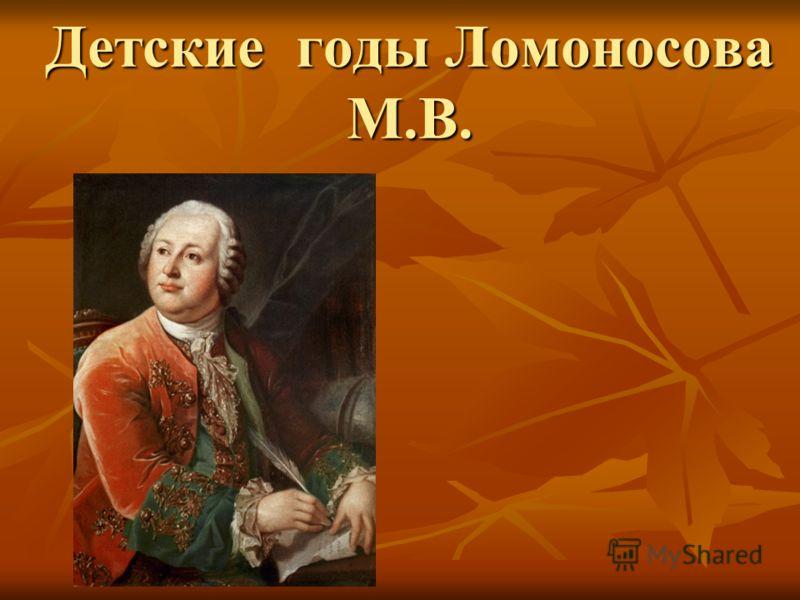 Детские годы Ломоносова М.В.