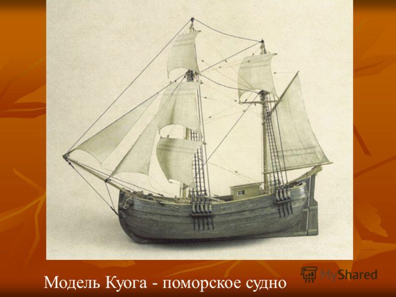 Модель Куога - поморское судно