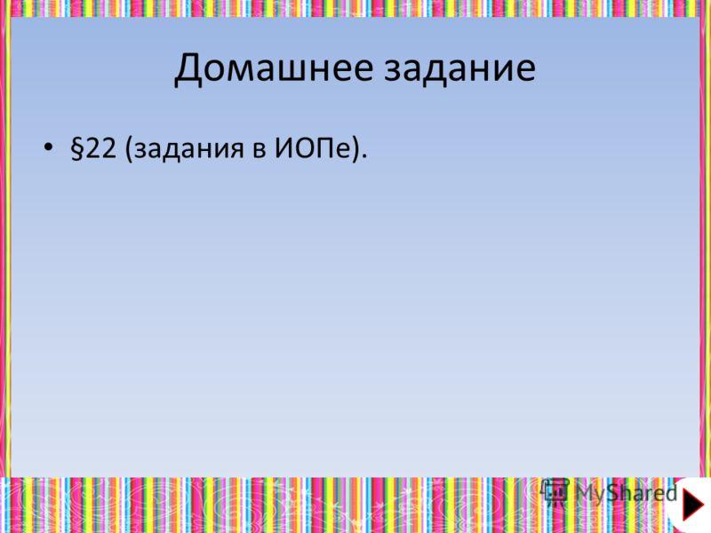 Домашнее задание §22 (задания в ИОПе).