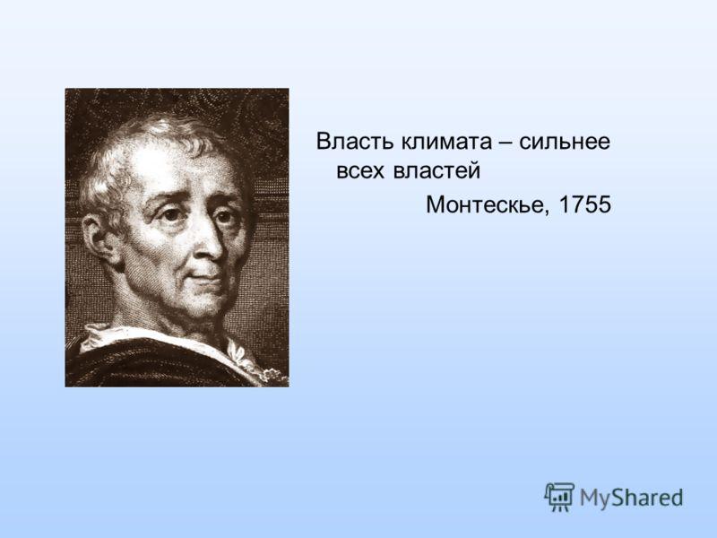 Власть климата – сильнее всех властей Монтескье, 1755
