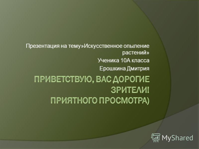 Презентация на тему»Искусственное опыление растений» Ученика 10А класса Ерошкина Дмитрия
