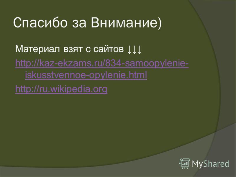 Спасибо за Внимание) Материал взят с сайтов http://kaz-ekzams.ru/834-samoopylenie- iskusstvennoe-opylenie.html http://ru.wikipedia.org