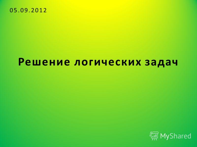 Решение логических задач 05.09.2012