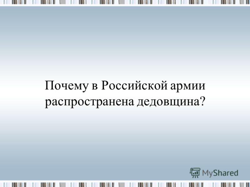 Почему в Российской армии распространена дедовщина?
